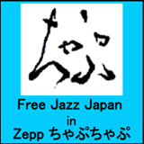 Free Jazz Japan in Zepp ちゃぷ ちゃぷ